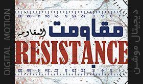انیمیشن مقاومت