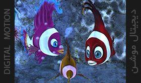 سریال انیمیشن ماهیان ماجراجو