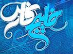 تیزر جشنواره نوآوری و شکوفایی خلیج فارس