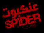 فیلم کوتاه عنکبوت