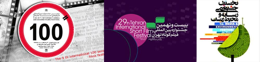 برنده و برگزیده در چندین جشنواره فیلم داخلی
