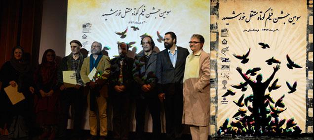 سومین جشنواره فیلم مستقل خورشید