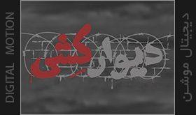 فیلم کوتاه دیوار کشی ساخته احمد تیموری