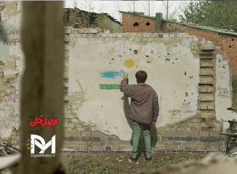 فیلم کوتاه دیوارکشی ساخته احمد تیموری