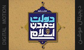 تیزر همایش بین المللی دولت، تمدن اسلامی