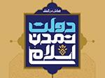 """تیزر همایش بین المللی """"دولت، تمدن اسلامی"""""""
