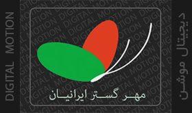 شرکت مرجع مهر گستر ایرانیان