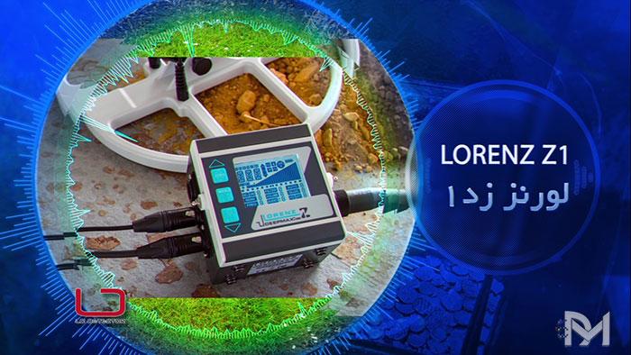تیزر شرکت LD Detector