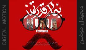 """فیلم کوتاه """"نیمای قدرتمند"""""""