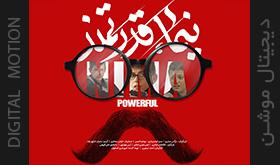 فیلم نیمای قدرتمند