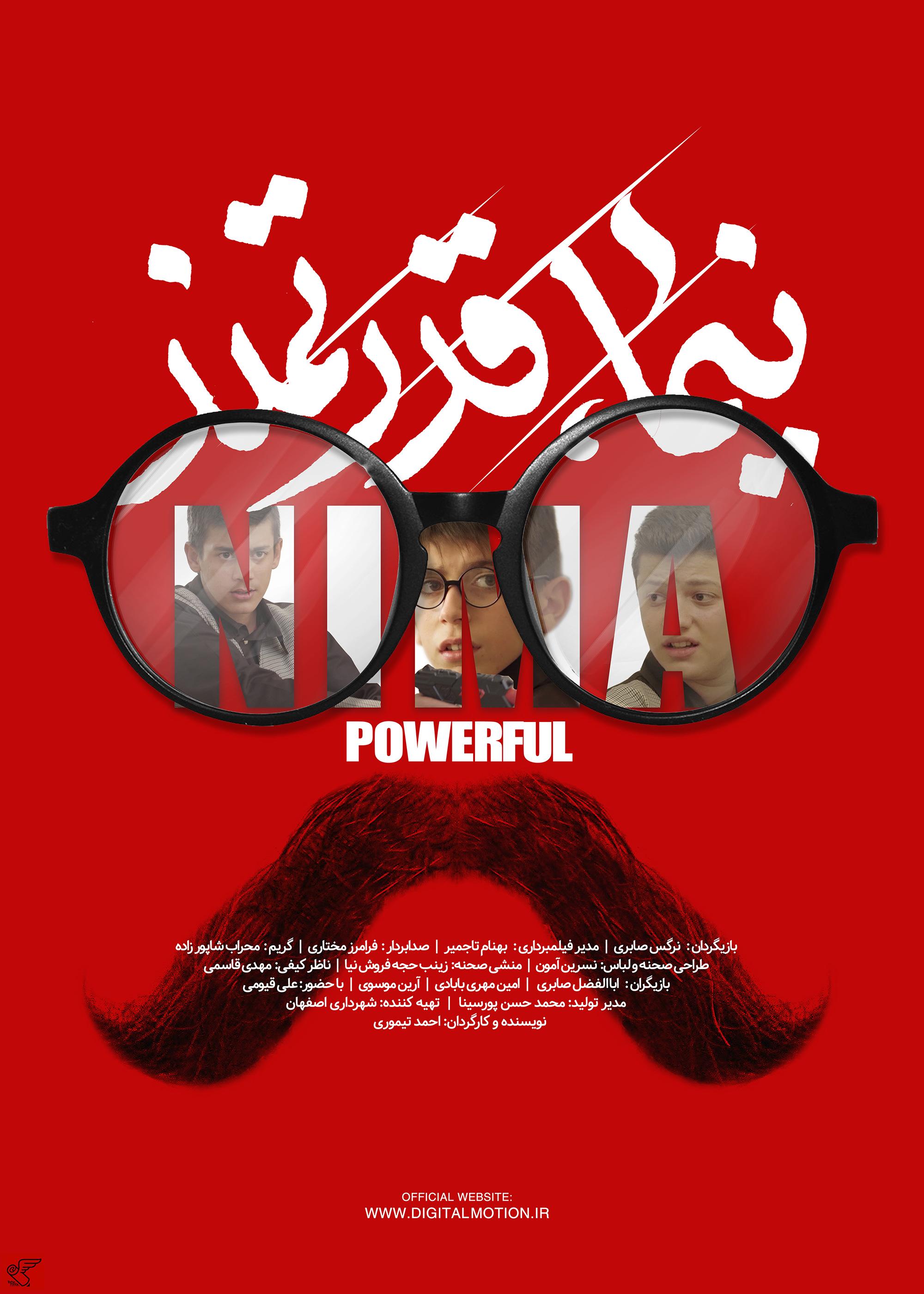 پوستر فیلم نیمای قدرتمند