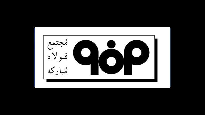 تیزر مجتمع فولاد مبارکه اصفهان - تیزر کارخانه انقلاب