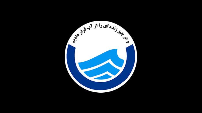 تیزر شرکت آب و فاضلاب استان اصفهان - انیمیشن شرکت آب و فاضلاب